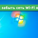 Как забыть сеть Wi-Fi на Windows 7