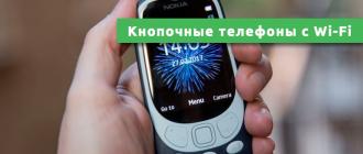 Кнопочные телефоны с Wi-Fi