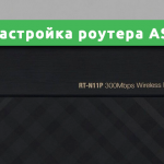Настройка роутера ASUS RT-N11P