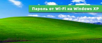 Пароль от Wi-Fi на Windows XP