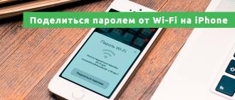 Поделиться паролем от Wi-Fi на iPhone