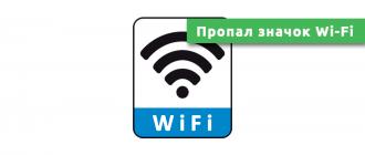 Пропал значок Wi-Fi