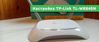 TP-Link TL-WR840N настройка