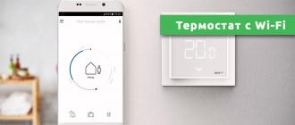 Термостат с Wi-Fi