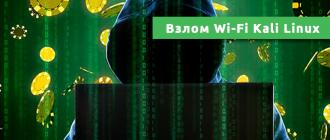 Взлом Wi-Fi Kali Linux