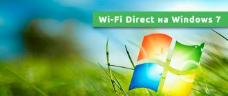 Wi-Fi Direct на Windows 7