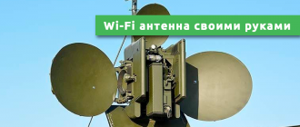 Wi-Fi антенна своими руками