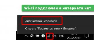 Wi-Fi подключен а интернета нет