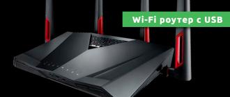 Wi-Fi роутер с USB