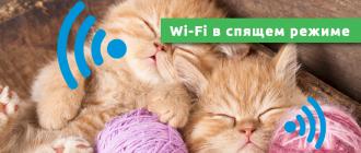 Wi-Fi в спящем режиме