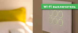 Wi-Fi выключатель