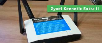 Zyxel Keenetic Extra II