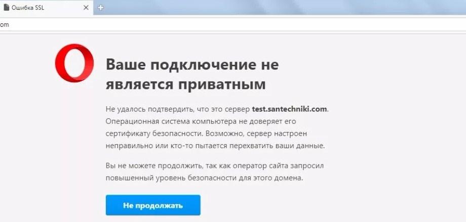 Ваше подключение не является приватным - Ошибка SSL в Opera