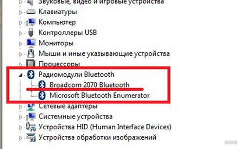Ноутбук не видит Bluetooth устройства: причины и решения проблемы