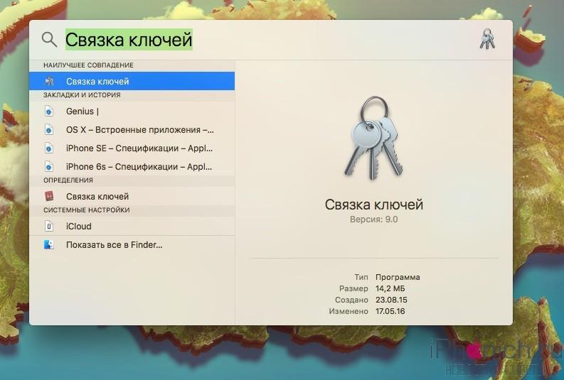 Два способа посмотреть пароль от Wi-Fi на Mac OS от Хомяка