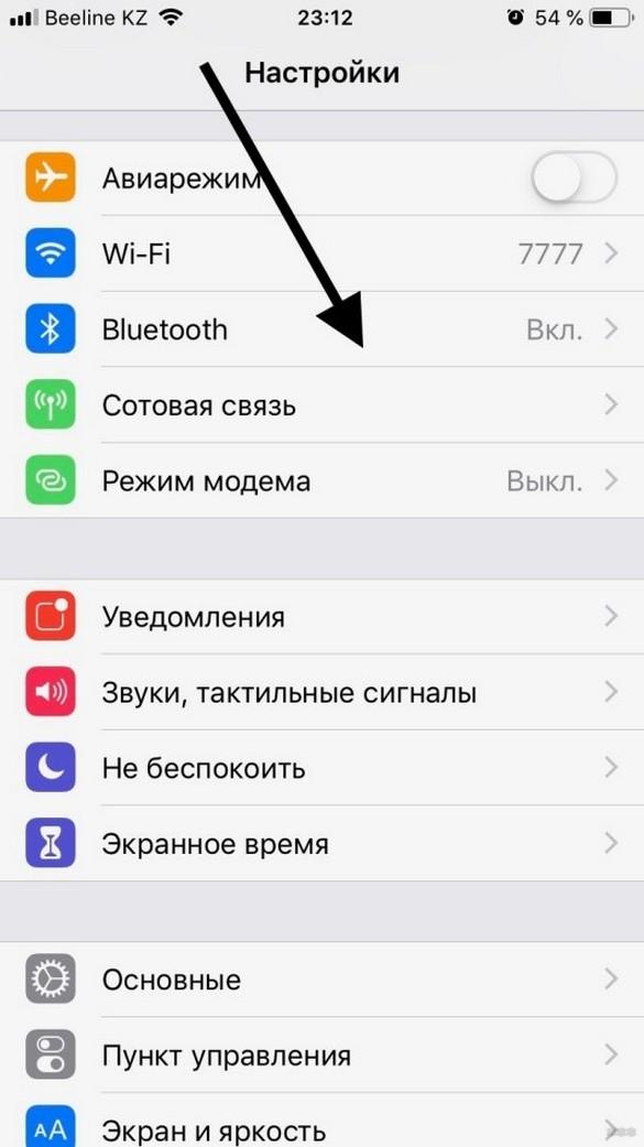 Как подключить интернет на компьютере через iPhone: З рабочих способа