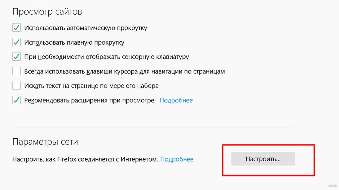 Настройка прокси сервера на Windows 7: проверенная инструкция