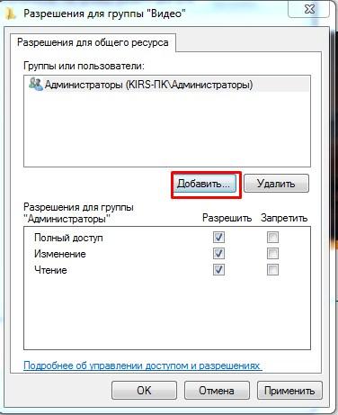 Как сделать общий доступ к папке в Windows 7: детали настройки
