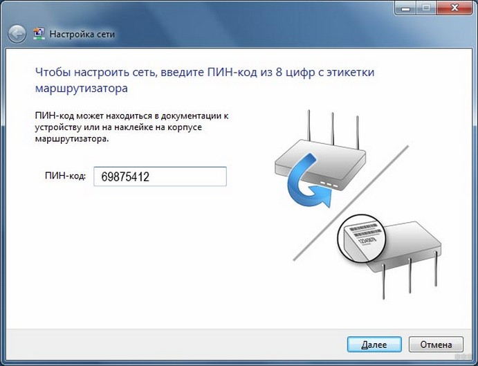 Ввод кода в Windows 7
