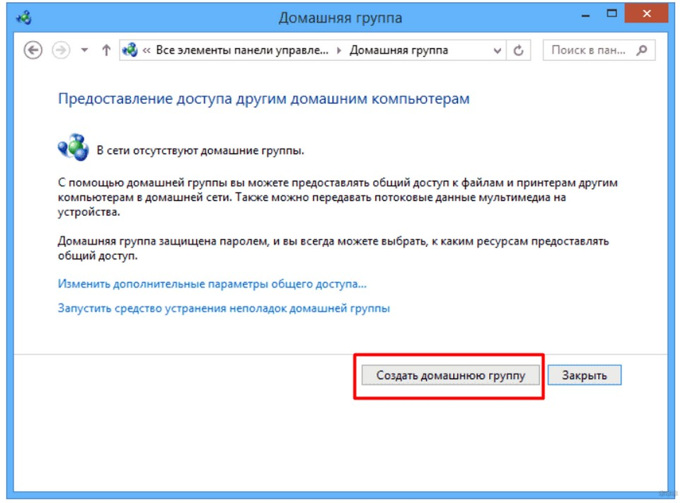 Настройка DLNA сервера дома на Windows 7: 3 рабочих способа