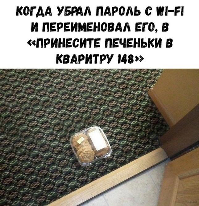 Прикольные названия Wi-Fi сетей: обновляемая подборка