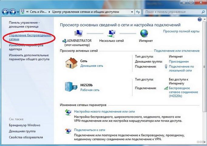 Windows 7 не подключается к Wi-Fi: разбор главной ошибки