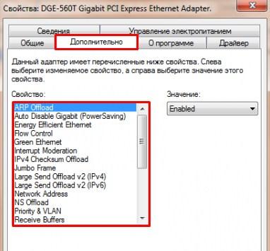 Как настроить сетевой адаптер на Windows 7: самое важное