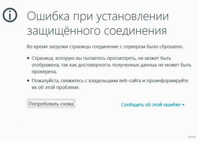 Соединение было сброшено: исправление ошибки браузера