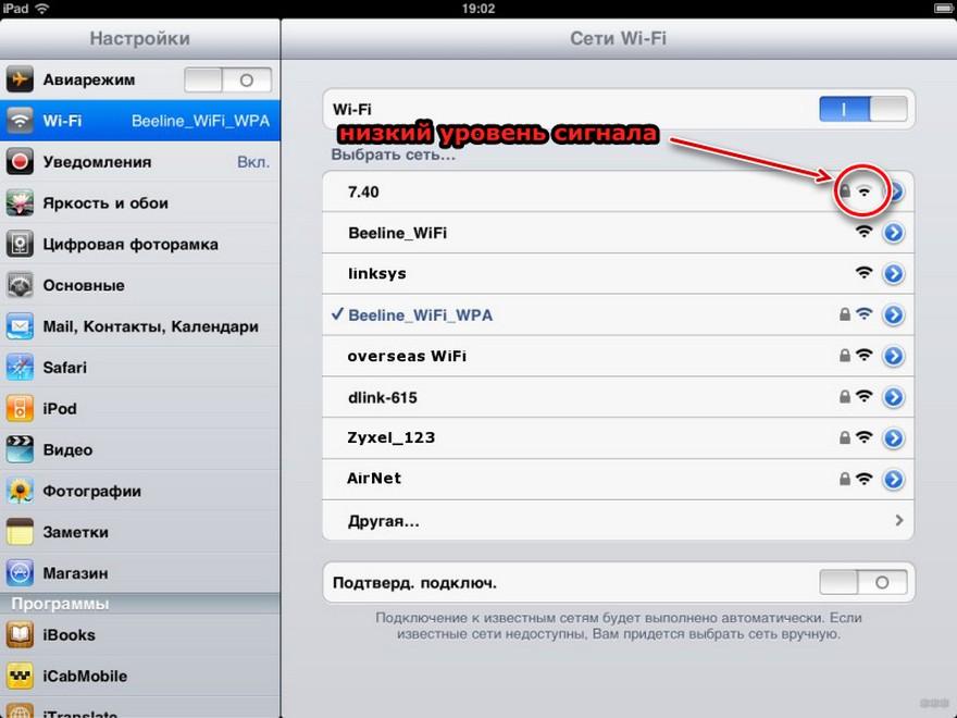 Почему iPad не подключается к Wi-Fi: причины и решения