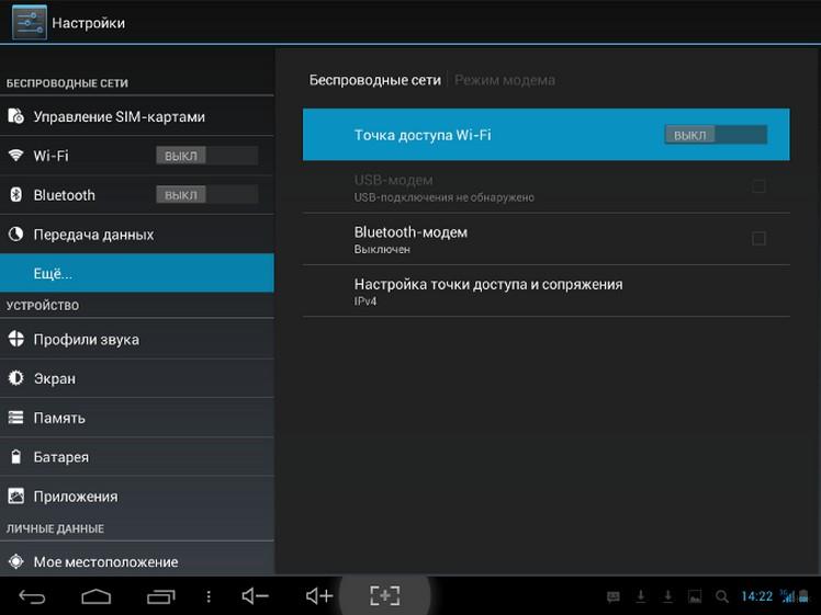 Как сделать из телефона точку доступа Wi-Fi: инструкции Хомяка