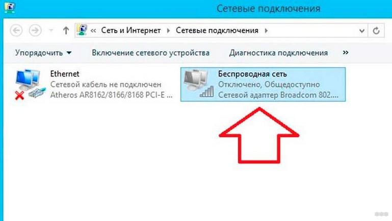 Как подключить и настроить Wi-Fi на Windows 8?