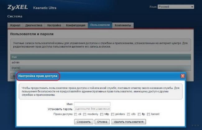 Как поменять пароль на роутере ZyXEL Keenetic: быстро и просто!