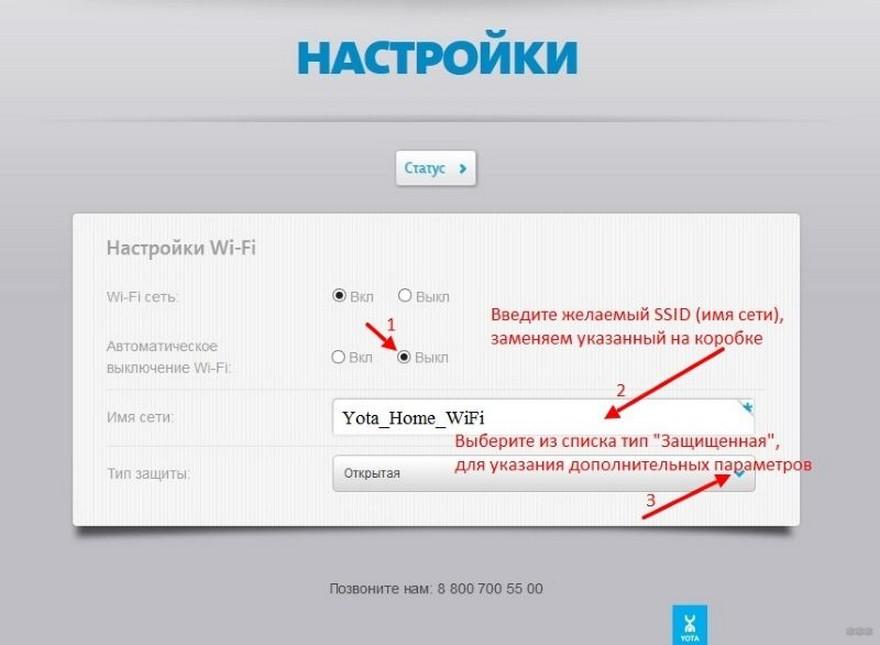 Как быстро и легко настроить 4G/LTE роутер Yota?