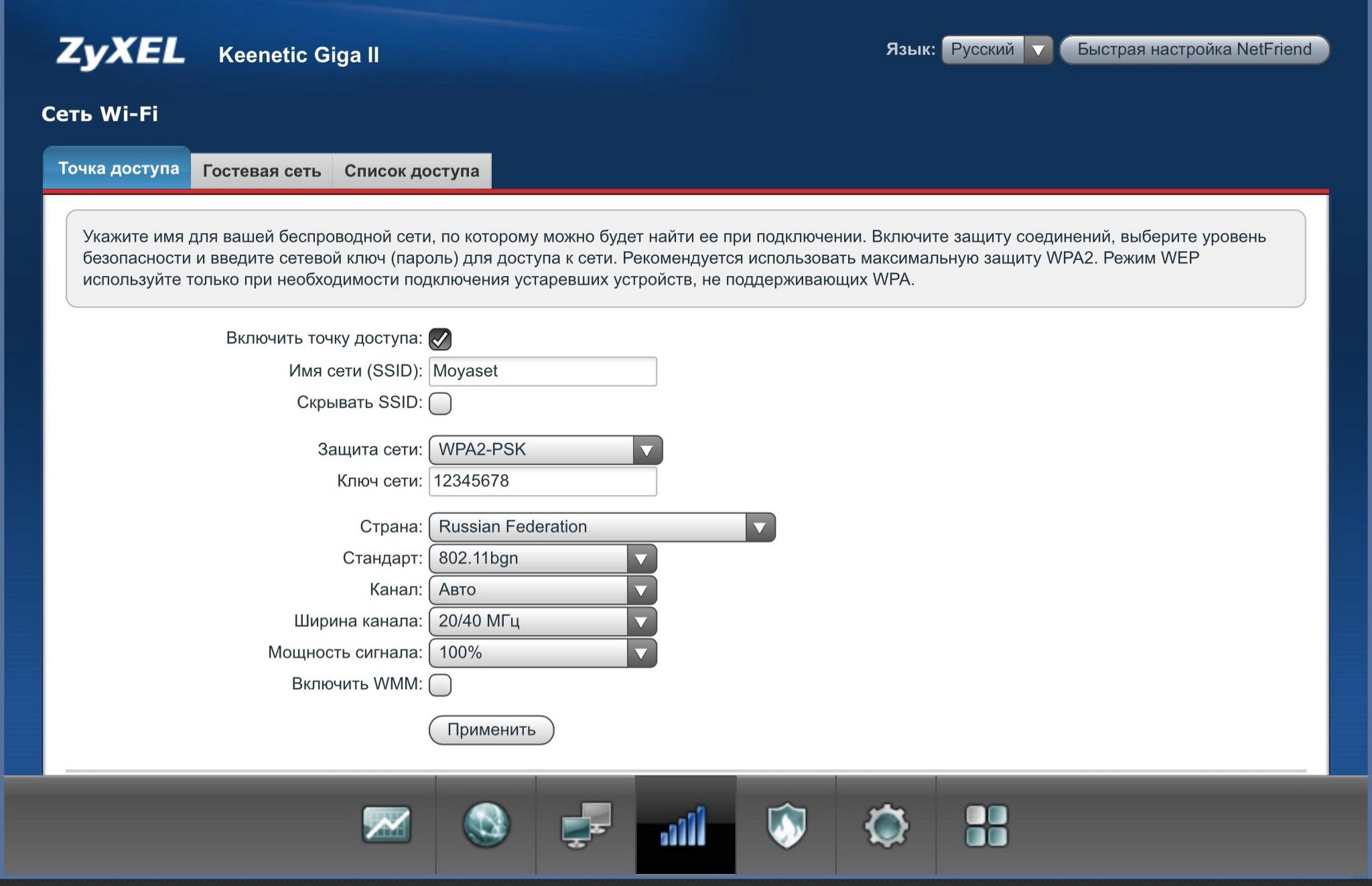 Широковещание SSID: что это такое и как включить Broadcast на роутере?