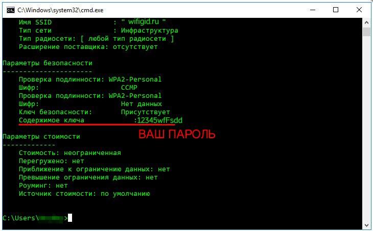 Как посмотреть пароль от интернета на компьютере: советы эксперта