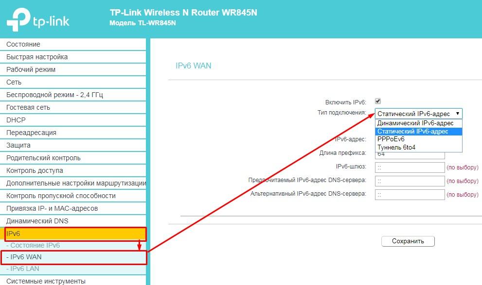 Как включить IPv6: настройка протокола на Windows 7 и 10