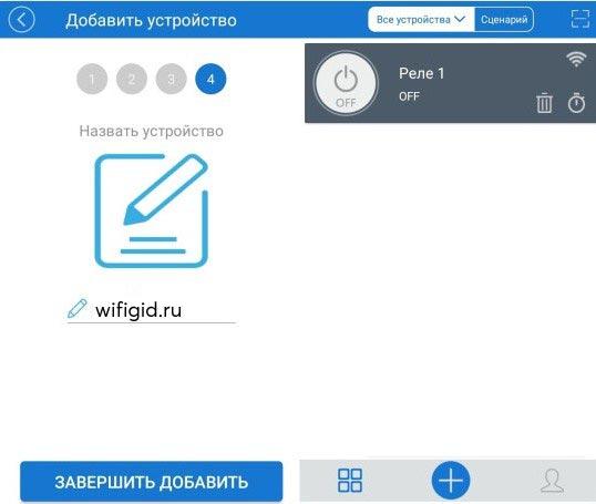 Wi-Fi Реле для умного дома с управлением через интернет