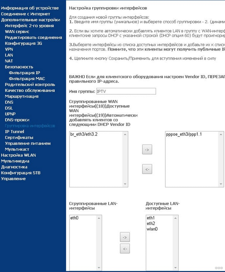 Настройка ТВ приставки Ростелеком через роутер от Хомяка
