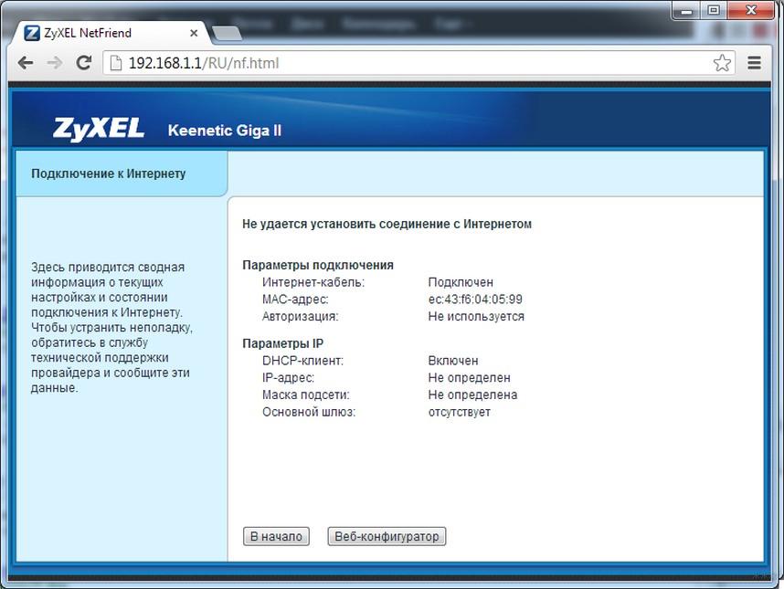 Настройка роутера Zyxel Keenetic Omni II: подробная инструкция