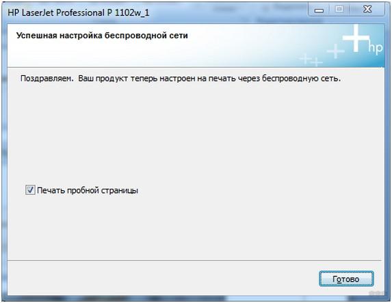 HP LaserJet P1102w: подключение по Wi-Fi лучшего принтера