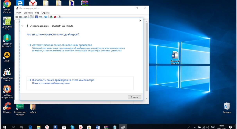 Пропал Bluetooth на ноутбуке: где и искать и почему не работает