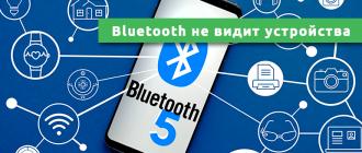 Bluetooth не видит устройства