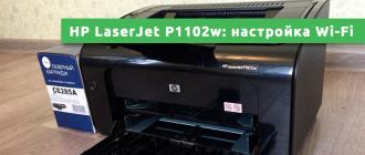 HP LaserJet P1102w настройка печати по Wi-Fi
