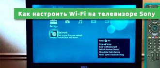 Как настроить Wi-Fi на телевизоре Sony