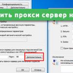 Как настроить прокси сервер на Windows 7