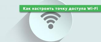 Как настроить точку доступа Wi-Fi