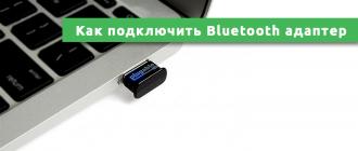 Как подключить Bluetooth адаптер