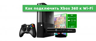 Как подключить Xbox 360 к Wi-Fi