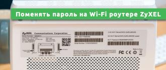 Как поменять пароль на Wi-Fi роутере ZyXEL