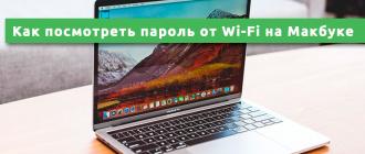 Как посмотреть пароль от Wi-Fi на Макбуке